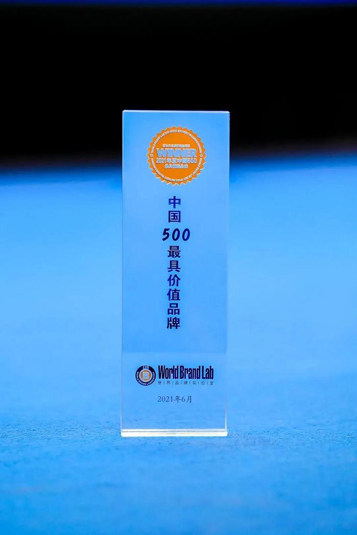 """亨通荣登2021""""中国500最具价值品牌"""",排名提升43位!02-700px.jpg"""